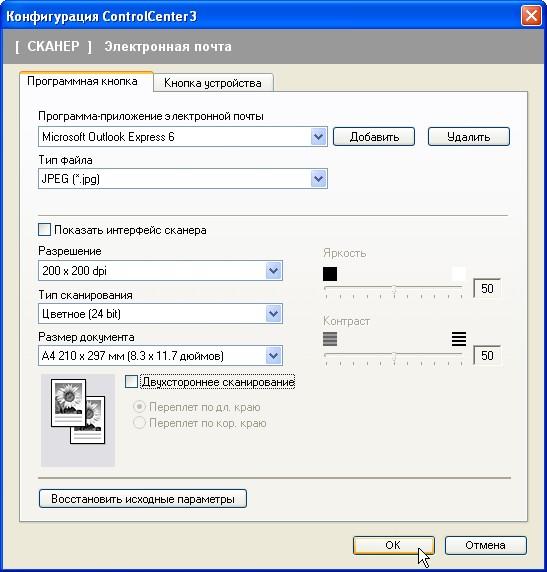 Как сделать сканирование текста - Pressmsk.ru